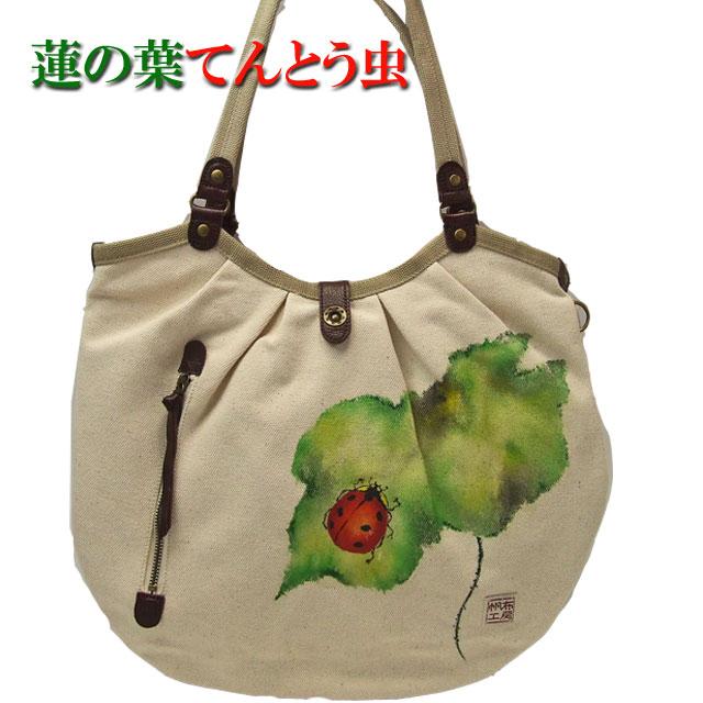ぬれ描き友禅 蓮の葉てんとう虫 バッグ