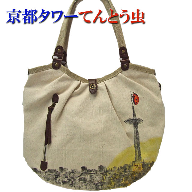 ぬれ描き友禅 京都タワーてんとう虫 バッグ