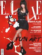 台湾版ELLE 2010年8月号